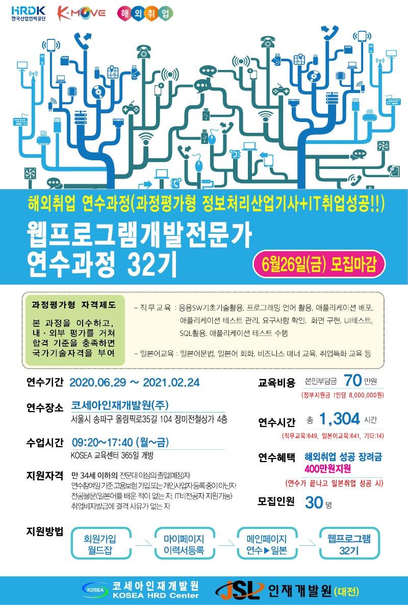 일본 웹프로그램개발전문가 연수과정 32기 포스터.jpg