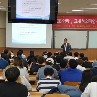 경동대해외취업설명회3